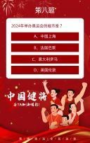 东京奥运会红色奥运知识知多少助力奥运趣味答题H5