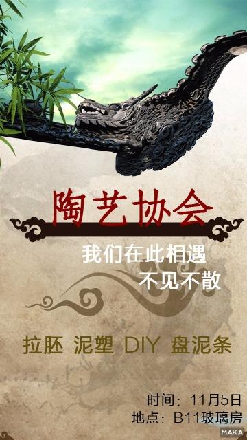 陶艺协会海报