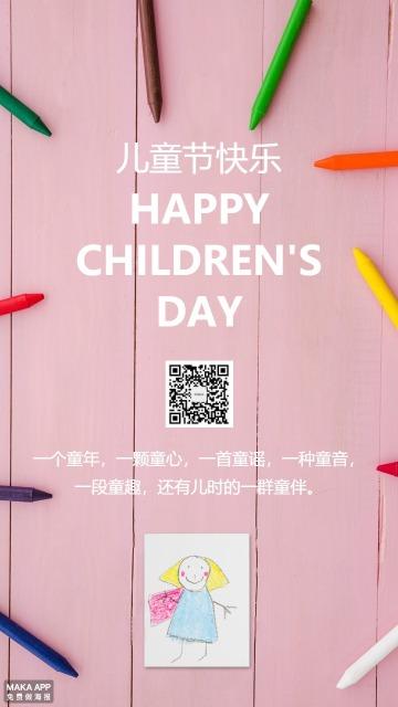 粉色温馨六一儿童节节日宣传贺卡祝福海报