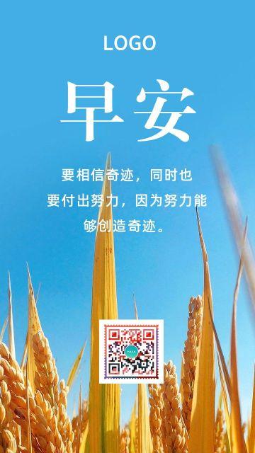 小清新早安晚安朋友圈问候励志心情日签心灵鸡汤励志语录正能量企业文化标语宣传海报