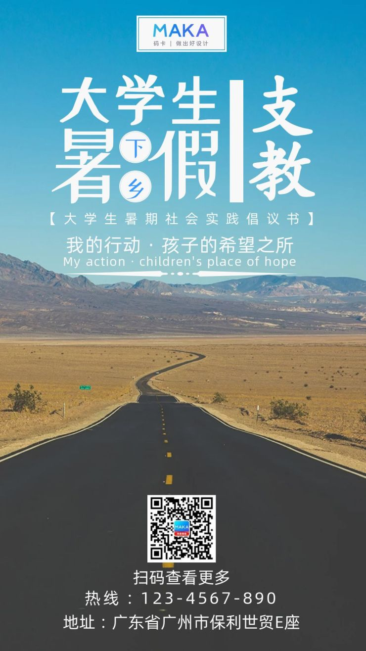 大学社会实践暑假下乡支教公益宣传手机海报