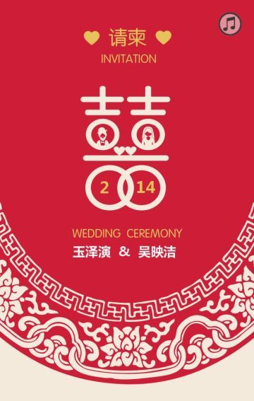 红色中国风婚礼请柬电子请帖H5
