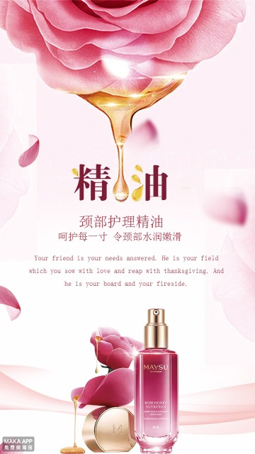 粉色颈部护理精油产品宣传海报模板