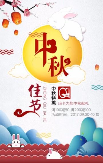红色卡通中国风中秋佳节电商促销宣传H5