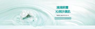 电商美妆用品清新电商网站banner