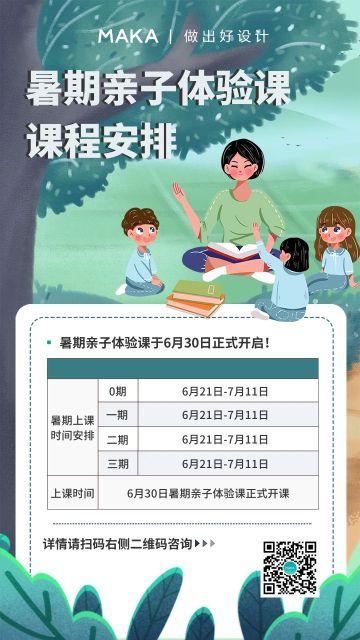 绿色简约风格暑期亲子体验课课程安排海报