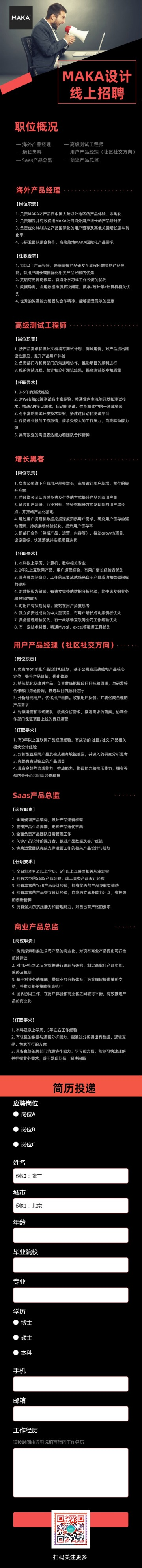 黑色红色撞色企业简洁网络招聘长页H5