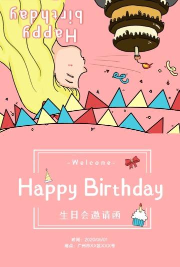 生日用手绘甜美风简约生日会邀请函