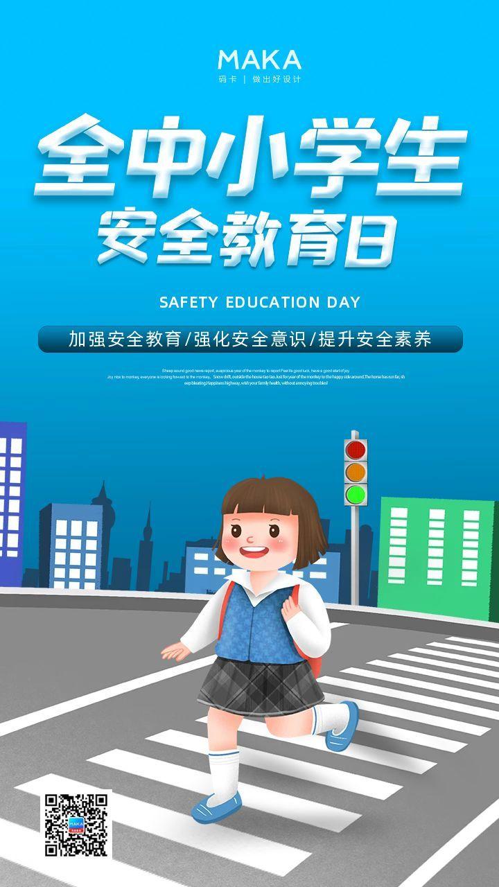 蓝色简约风格全国中小学生安全教育日宣传手机海报