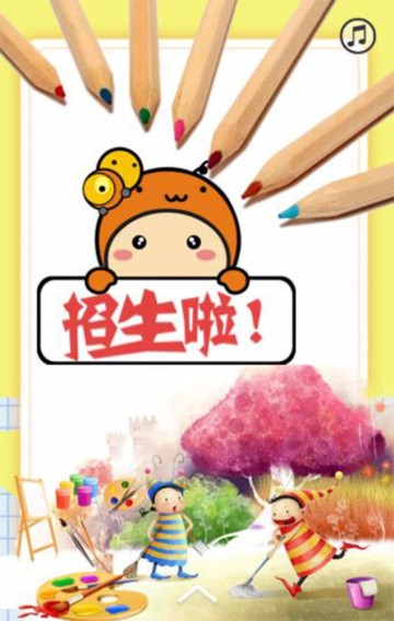创意绘画培训班幼儿园招生