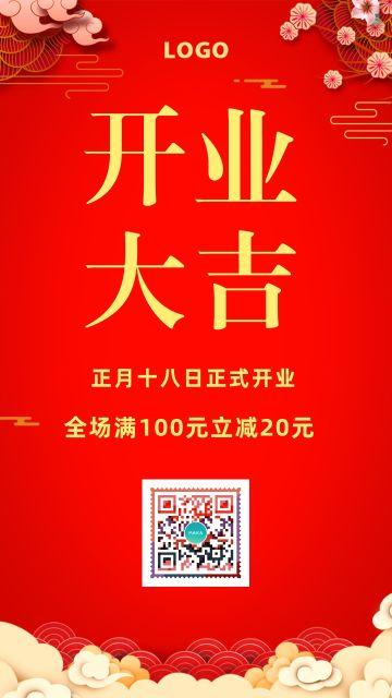 红色喜庆新店开业大吉开门红复工盛大开业生意兴隆喜庆盛大开业庆典活动促销海报