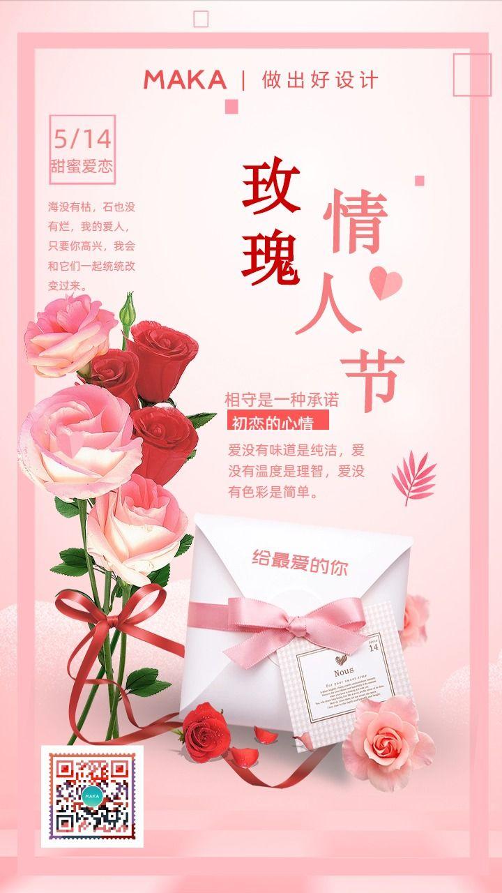 粉色浪漫514情人节节日宣传手机海报