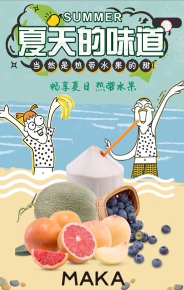夏日水果店活动促销模板