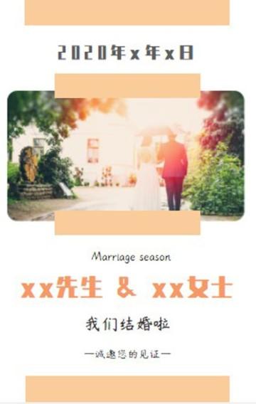时尚小清新结婚请柬邀请函