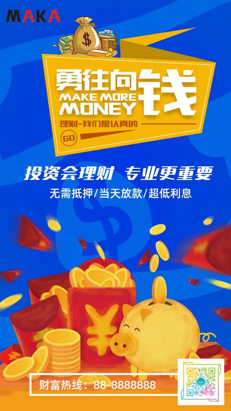 保险金融行业公司简介产品类型介绍宣传红色大气手机二维码海报