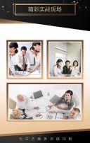 黑色简约商务培训招生企业公司晋升培养座谈会学习讲座活动宣传H5