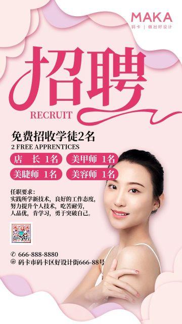 粉色简约风美容美发美业招聘宣传海报