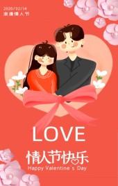 情人节鲜花520浪漫告白七夕节日婚礼庆典产品促销公司宣传H5