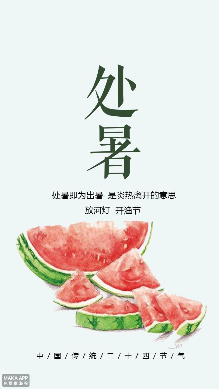 中国传统节气处暑