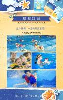 卡通手绘亲子运动游泳馆宣传H5