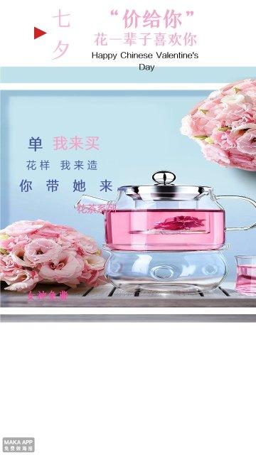 520七夕情人节浪漫宣传促销海报
