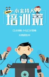 小主持人培训班/演讲培新招生海报/暑期兴趣班/歌唱朗诵