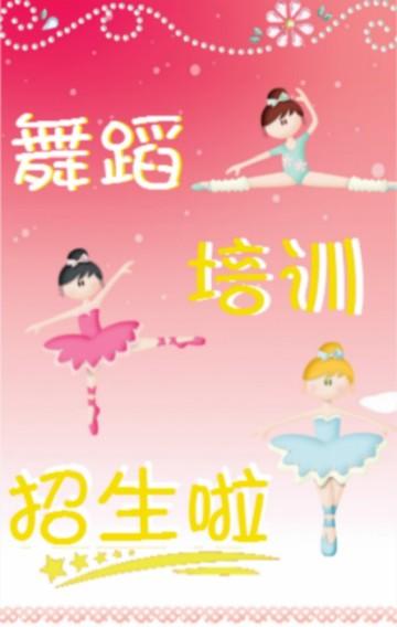 舞蹈培训班兴趣班