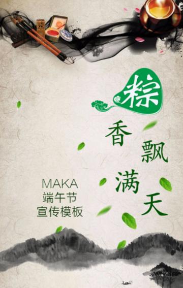 端午节粽子礼盒促销模板
