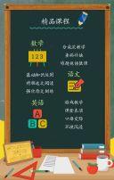 辅导班/补习班/培训班/中小学/教育机构/课外辅导班-浅浅