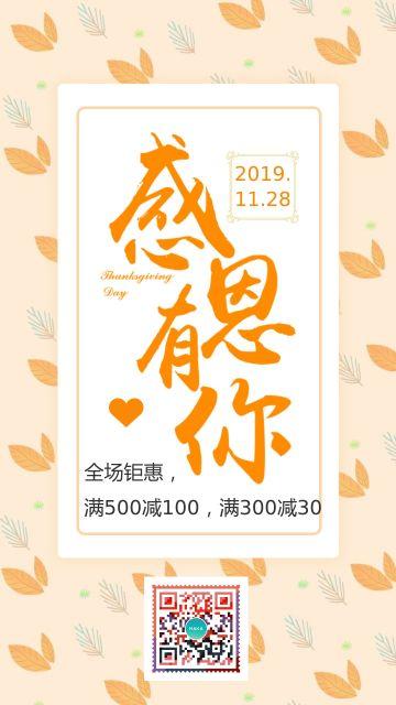 黄色落叶暖色风感恩节感恩有你一路相伴感恩节快乐感恩节促销感恩节店铺宣传海报