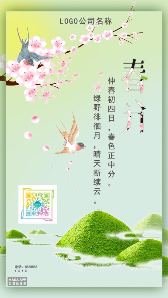 春分海报活动宣传海报节日宣传海报