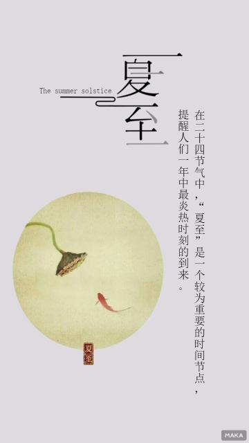 中国二十四节气之夏至之白色调