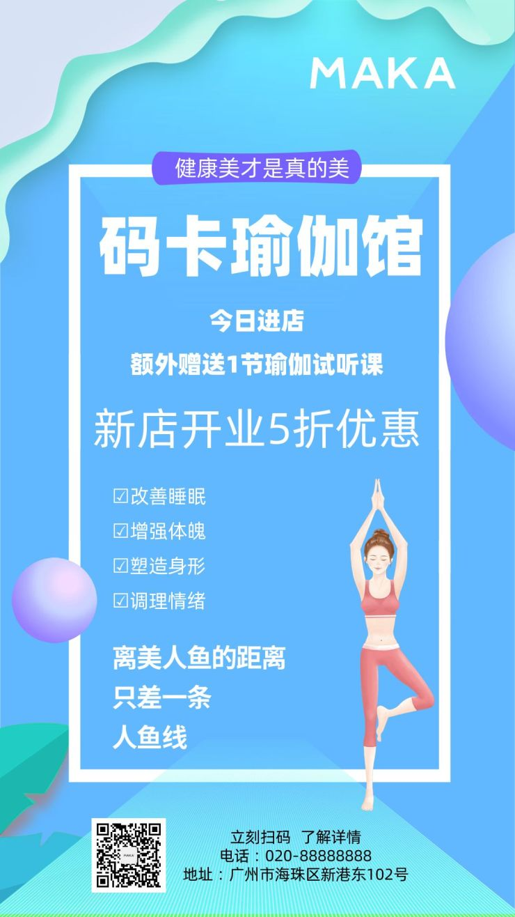 蓝色流体风创意瑜伽馆开业活动促销宣传手机海报