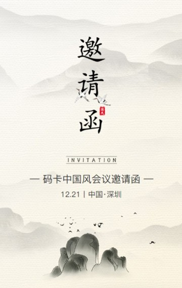 中国风会议邀请函医疗医学论坛研讨会展会峰会H5