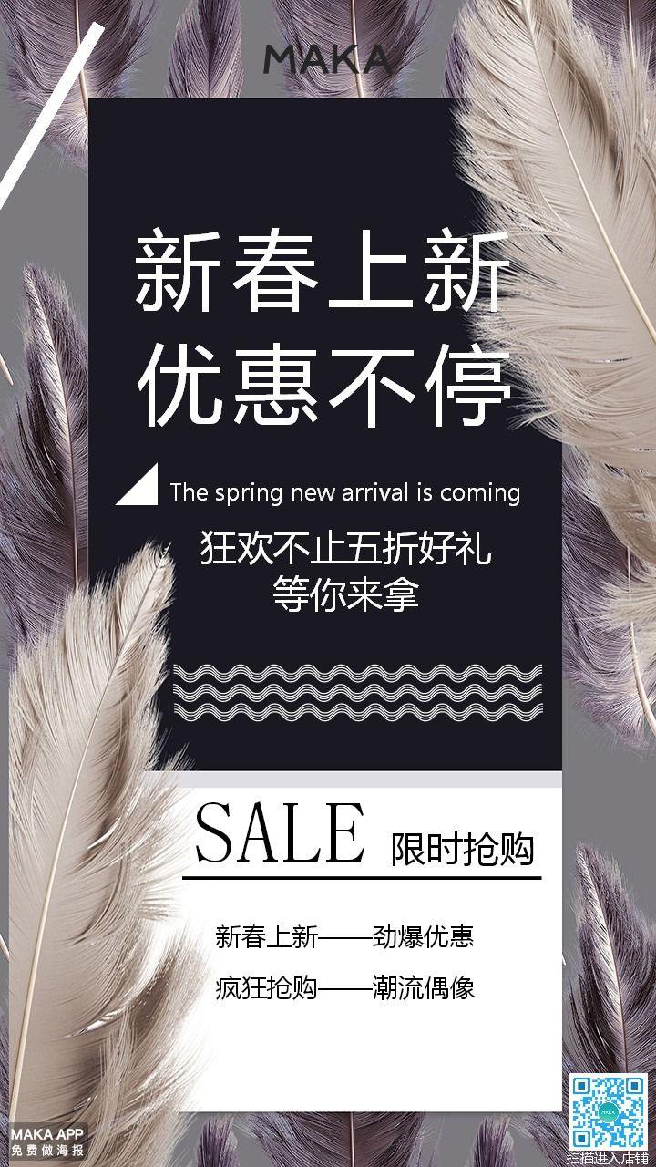黑色清新新品上市手机海报