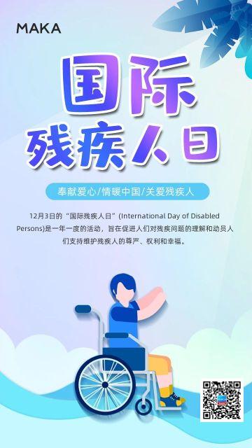 蓝色扁平简约风格国际残疾人日公益宣传海报
