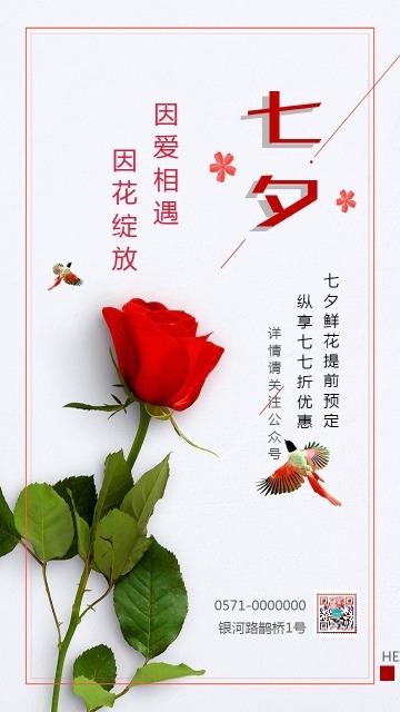 七夕节 七夕情人节花店促销海报