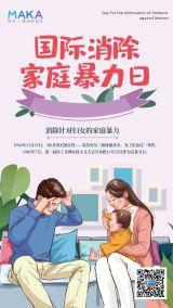 紫色简约插画风格国际消除家庭暴力日节日宣传手机海报