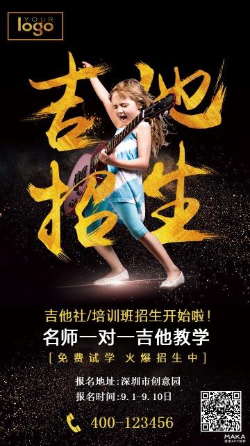 大学吉他音乐乐器社团招新纳新吉他培训班招生儿童成人吉他乐器培训报名