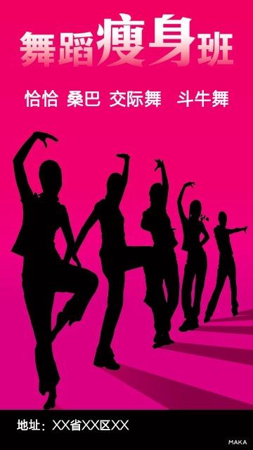 舞蹈瘦身班