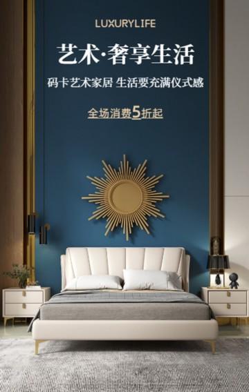 蓝色大气质感风格家装节床具促销宣传H5