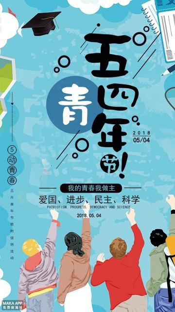 创意卡通五四青年节公益文化宣传海报