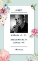 时尚小清新秋季新产品发布会邀请函企业宣传H5