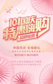 时尚国庆节祝福商家活动促销H5模板