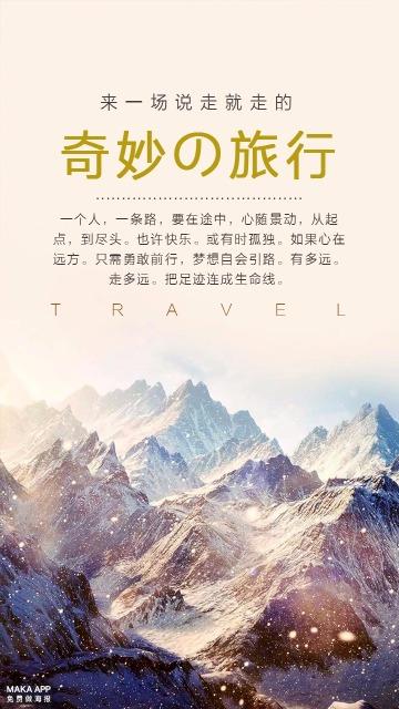 旅行宣传海报