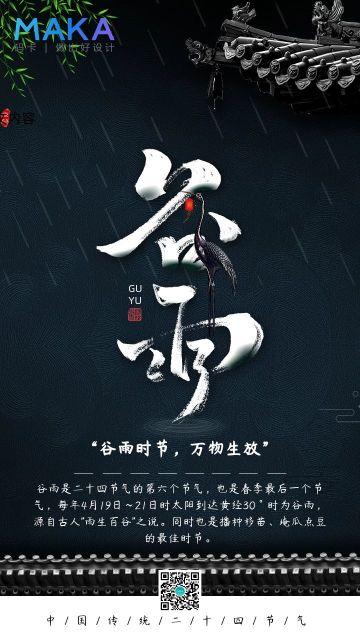 创意简约谷雨节气海报