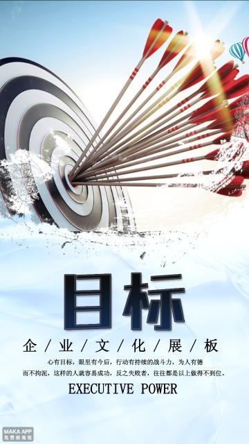 中国风企业文化目标展板
