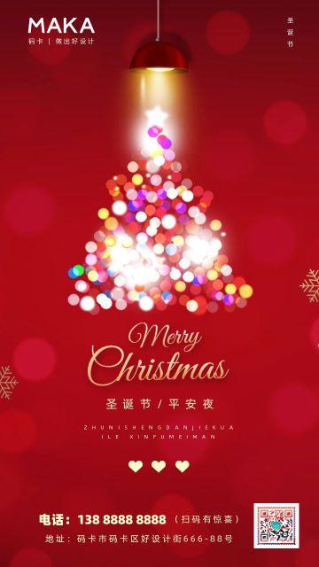 红色高端大气圣诞节平安夜企业宣传海报