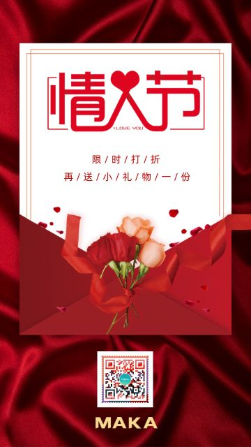 红色大气214情人节海报
