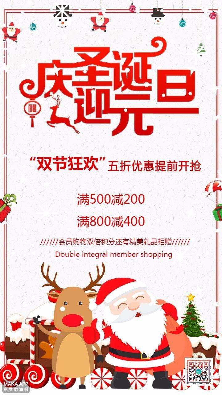 圣诞 元旦 双旦 岁末 年终促销海报 创意